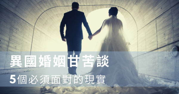 異國婚姻的挑戰