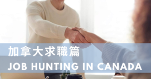 如何在加拿大找工作