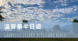 Gravnille Island,Kits Beach