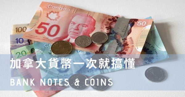 canadian banknotes & coins