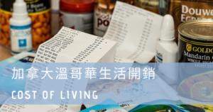 生活開銷cost of living
