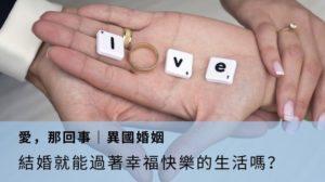 異國婚姻生活